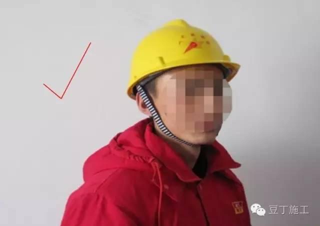 施工安全,從頭做起,正確佩戴安全帽的方法_6