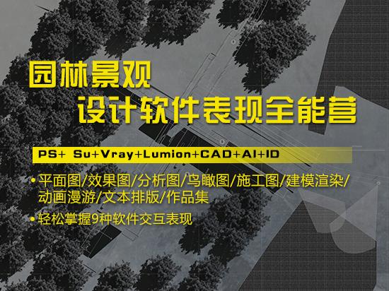 园林景观设计软件表现图全能营(PS+ Su+Vary+Lumion+CAD+ID)