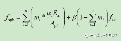 多桩型复合地基承载力计算简洁法