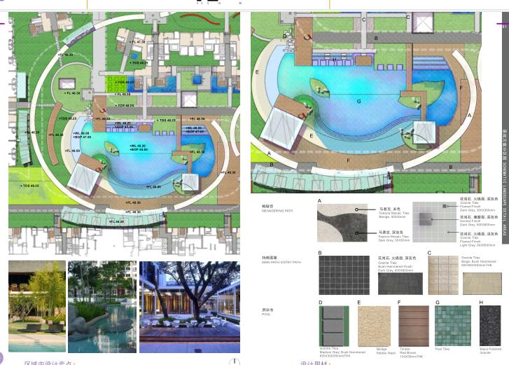 长城会易道景观概念方案设计文本PDF(71页)_3