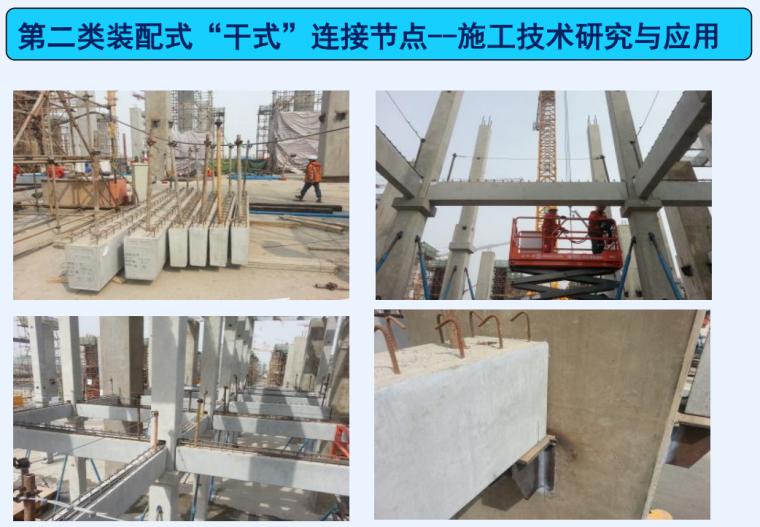 装配式混凝土框架结构施工安装关键技术研究与应用文件_4