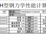 H型钢力学性能计算表