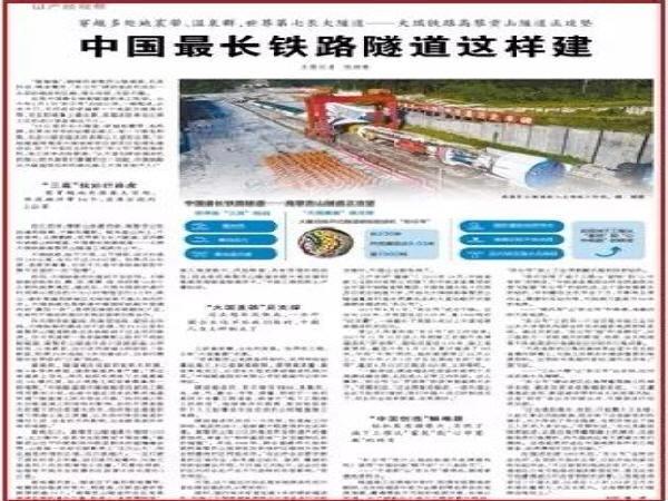 中国最长铁路隧道这样建!