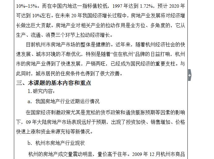 杭州房地产论文开题报告_2