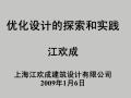 优化设计的探索与实践-江欢成院士(PDF,192页)