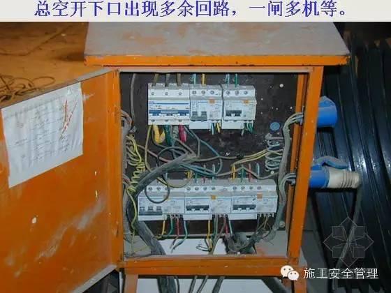 施工现场临时用电常见安全隐患曝光_20