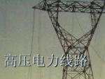 架空电力线路(265页PPT)