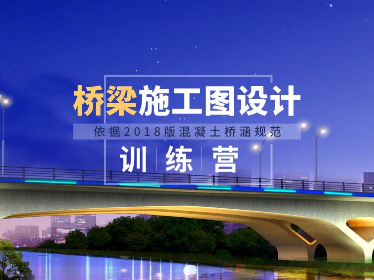 【12月21直播】桥梁施工图设计训练营