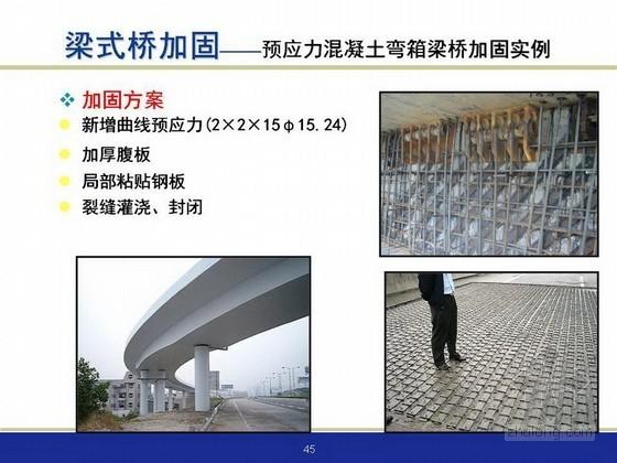 [PPT]桥梁加固设计规范详细解读及案例分析75页(图文丰富)