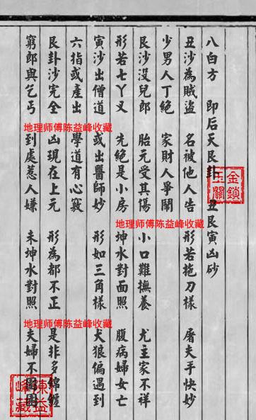 陈益峰:李湘生原始版《二十四山经》经文_17
