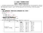 中国注册岩土工程师需求分析报告