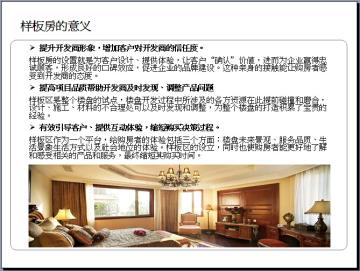 样板房设计要点及装修风格汇总(125页,附案例)