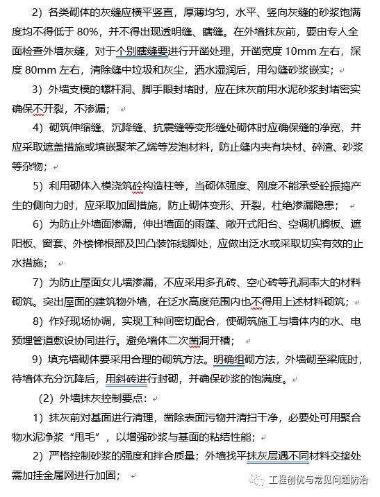 建筑工程质量通病防治手册(图文并茂word版)!_64