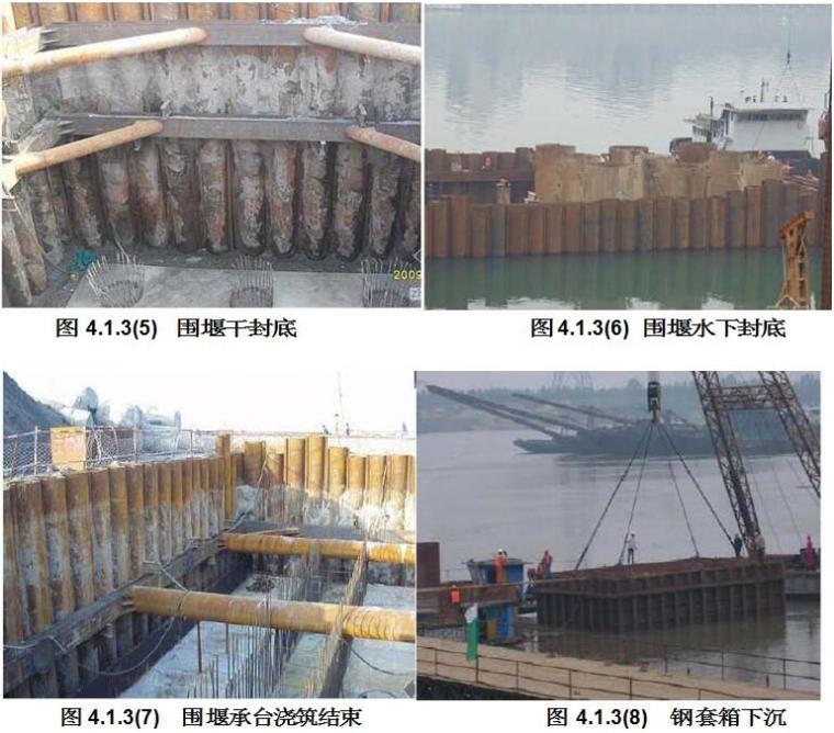 高速公路改扩建工程桥梁工程标准化施工技术指南(165页)