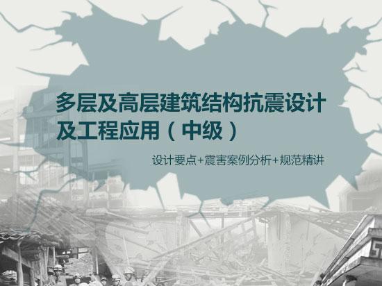 多层及高层建筑结构抗震设计及工程应用(中级)