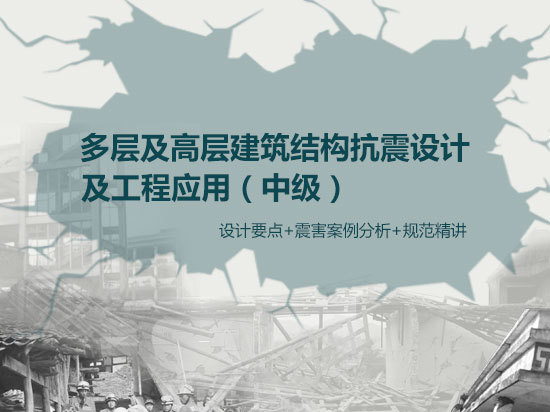 多层建筑结构抗震设计及工程应用(中级)