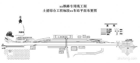 某铁路专用线工程某车站平面布置图