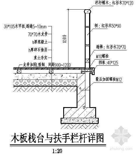 木板栈台与扶手栏杆详图