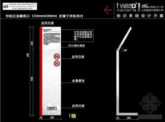 宁波某大型集团样板房指示标志系统
