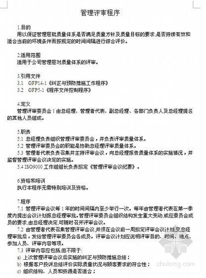 房地产公司管理制度程序与表格大全(策划/设计/采购/竣工)400页