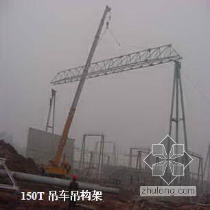 重庆市某500kV变电站构架吊装施工方案