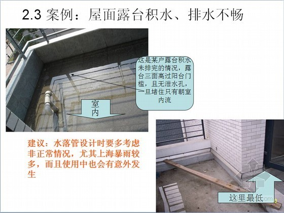 建筑工程施工质量控制要点及案例图文解析(101页 附图丰富)