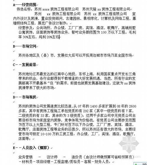 苏州某装饰公司企业运营策划书(经营策划全过程)