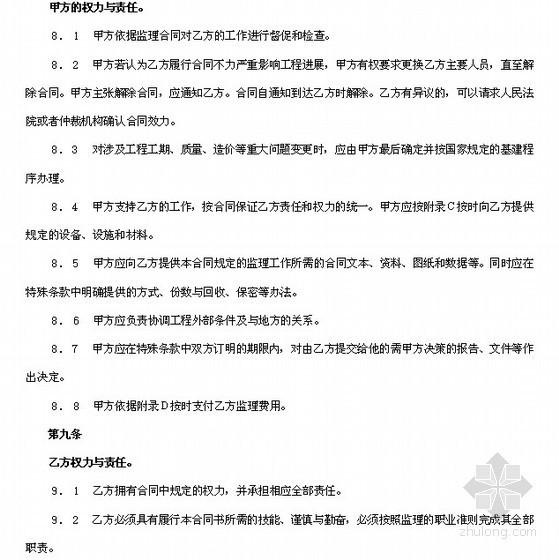 监理委托合同范本(9页)