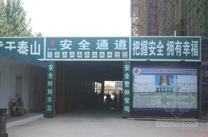[天津]大型酒店创文明工地汇报(PPT)