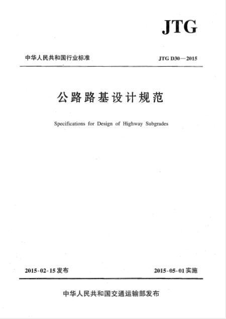 JTG D30-2015 公路路基设计规范