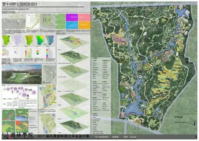 2017届北林风景园林硕士毕业展,或许这就是考不上北林的原因!_15