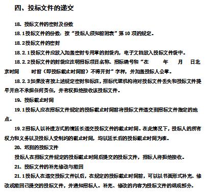 [重庆]某轻轨PPP交易顾问咨询招标文件(共50页)