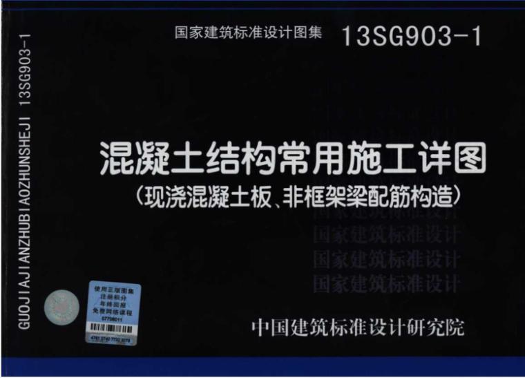 13SG903-1 砼结构常用施工详图(现浇砼板、非框架梁配筋构造)