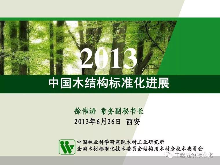 徐伟涛:中国木结构标准化进展(2013)
