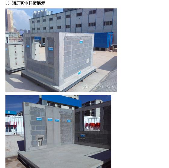 [河北]城中村改造项目工程质量管理计划(图文丰富)_2