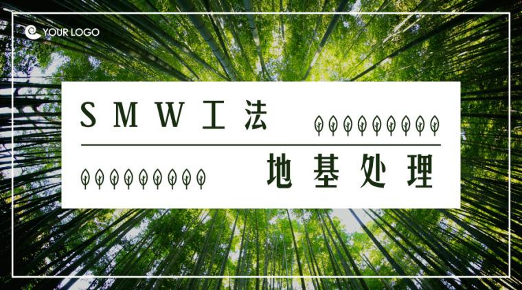 SMW工法及地基处理资料汇总,等你来下载!