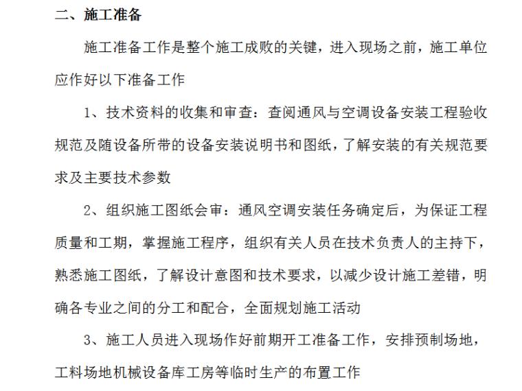北京利尔大厦空调改造工程施工组织设计(word,26页)