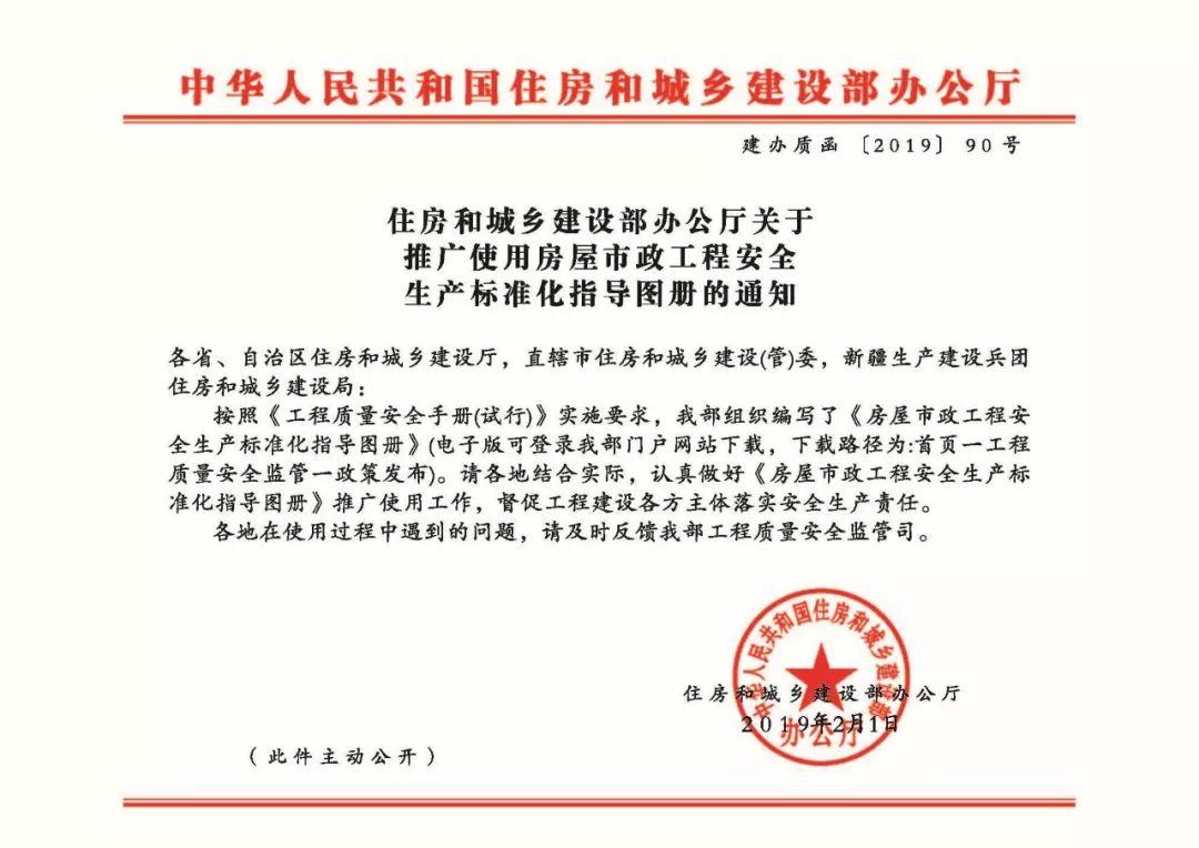 住建部权威发布《房屋市政工程安全生产标准化指导图册》_2