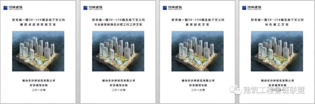 多图!代表国内最高质量水平的住宅工程是什么样?_14