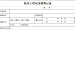 防水工程试水检查记录表