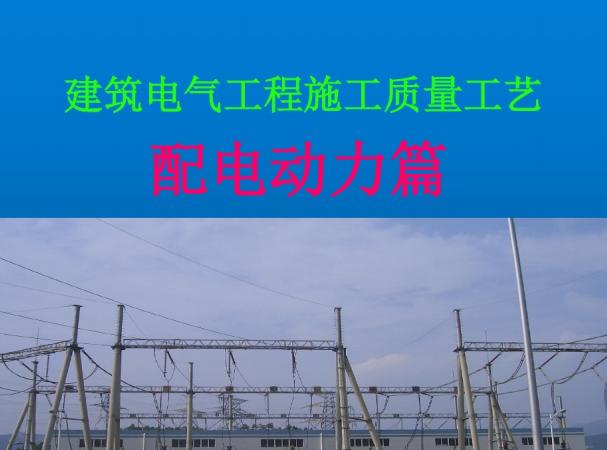 电气工程基础培训-配电动力篇86页
