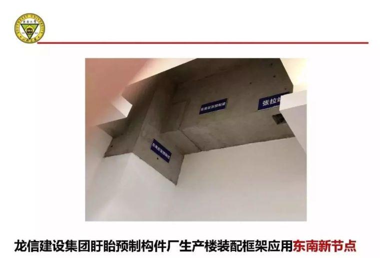 郭正兴:装配式砼建筑现场连接质量控制技术研究_47