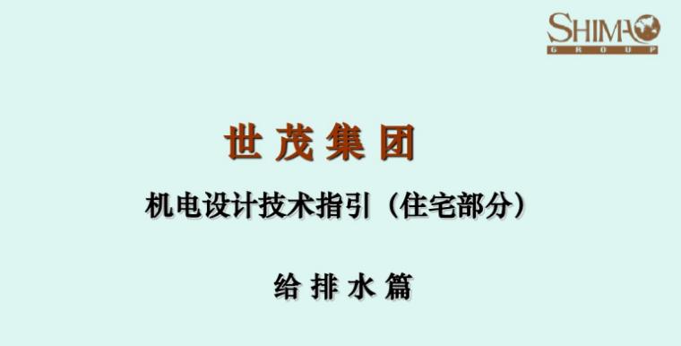 世茂集团机电设计技术指引(住宅部分)--给排水篇(40页)