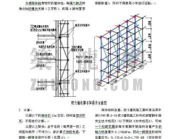 北京某大型建筑改造工程外脚手架施工方案
