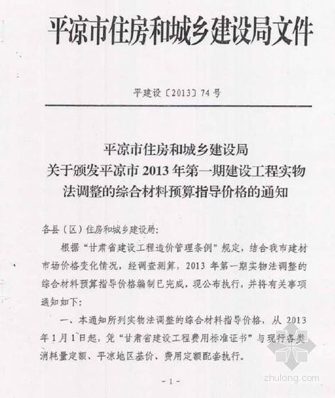 [平凉]2013第1期材料指导价及二类材差系数(23页)