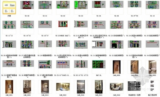 [四川]全球最大酒店客房电梯厅室内装修设计施工图(含方案效果)缩略图