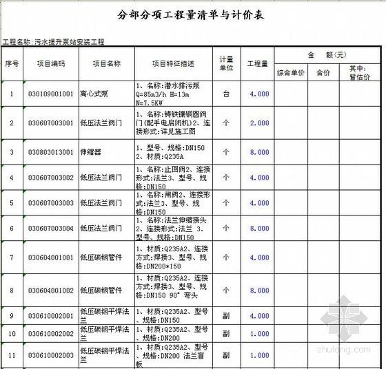 江苏某污水支管、提升泵站工程施工招标文件(工程量清单计价)(2009-10)