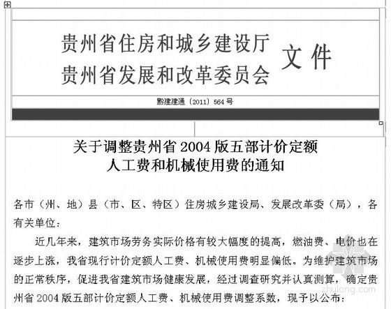 关于调整贵州省2004版五部计价定额564号文件