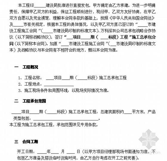 [大型房企]建设工程总承包协议分项目标准合同范本(49页)