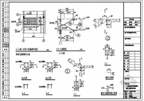 某别墅双拼楼梯节点构造详图